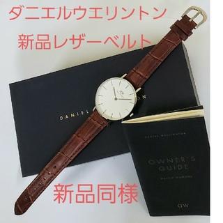 ダニエルウェリントン(Daniel Wellington)のダニエルウエリントン 新品同様 新品レザーベルト 腕時計 DW 箱 冊子 正規品(腕時計)