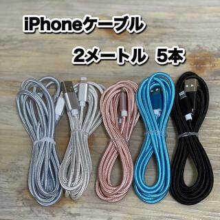 iPhoneケーブル Lightningケーブル 2メートル(バッテリー/充電器)
