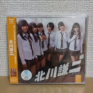 エヌエムビーフォーティーエイト(NMB48)の未開封  NMB48  北川謙二   劇場盤(ポップス/ロック(邦楽))