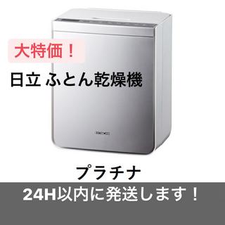 ヒタチ(日立)の日立 ふとん乾燥機 HFK-VS2500(衣類乾燥機)