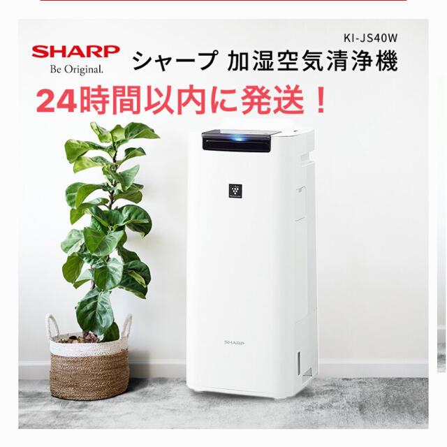 SHARP(シャープ)の【新品未使用】シャープ 加湿空気清浄機 KI-JS40W スマホ/家電/カメラの生活家電(空気清浄器)の商品写真