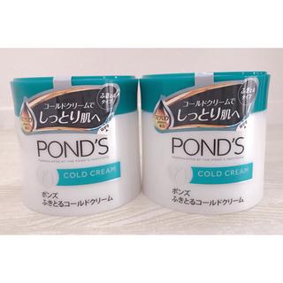 ユニリーバ(Unilever)のポンズ クリームクレンジング 2個セット(クレンジング/メイク落とし)