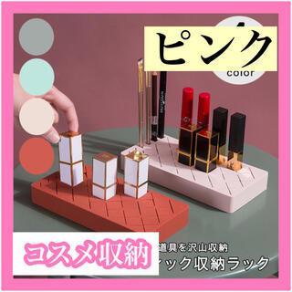 リップスタンド コスメ収納【ピンク】(メイクボックス)