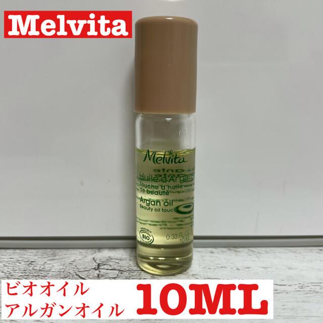 Melvita(メルヴィータ)の【メルヴィータ】ビオオイル アルガンオイル (10ml) コスメ/美容のスキンケア/基礎化粧品(フェイスオイル/バーム)の商品写真