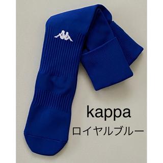 カッパ(Kappa)の新品【kappa】カッパ/25-27センチ/サッカーソックス/ストッキング(ウェア)