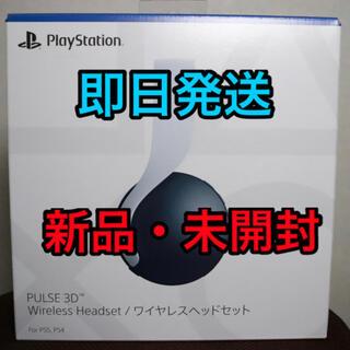 プレイステーション(PlayStation)のPS5 PULSE 3D ワイヤレスヘッドセット 新品・未開封(その他)