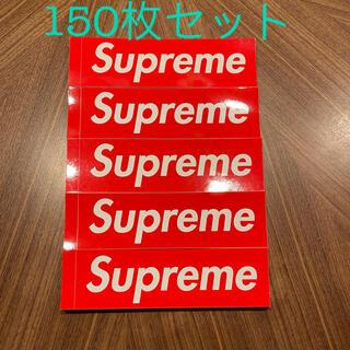 シュプリーム(Supreme)のSupreme Box Logo Sticker 150枚+34枚プレゼント(しおり/ステッカー)
