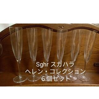 スガハラ(Sghr)のSghr スガハラ ヘレン・シャンパングラス(M) 6個セット(グラス/カップ)
