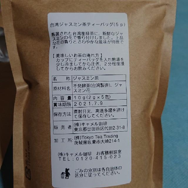 KALDI(カルディ)のカルディ 台湾茶セット 食品/飲料/酒の飲料(茶)の商品写真
