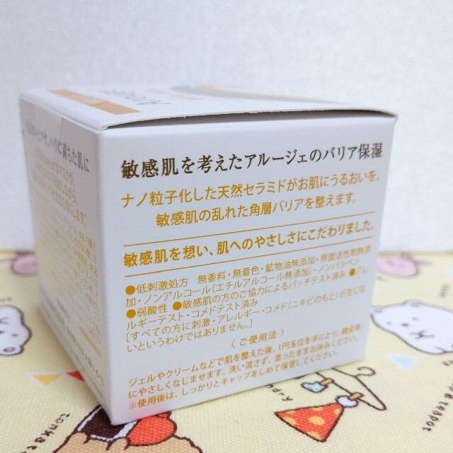 Arouge(アルージェ)のアルージェ  保湿パック  ウォータリーシーリングマスク 35g コスメ/美容のスキンケア/基礎化粧品(フェイスクリーム)の商品写真