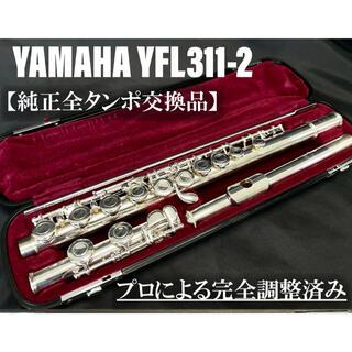ヤマハ(ヤマハ)の【良品 メンテナンス済】YAMAHA YFL311Ⅱ フルート(フルート)