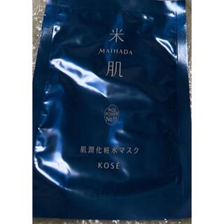 コーセー(KOSE)の米肌 マイハダ コーセー KOSE 肌潤化粧水マスク 12ml(パック/フェイスマスク)