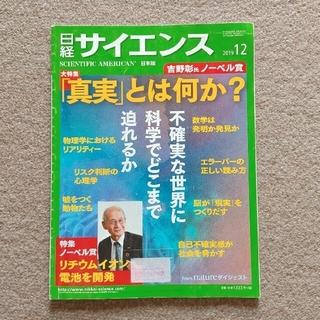 ニッケイビーピー(日経BP)の日経 サイエンス 2019年 12月号(専門誌)