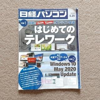 ニッケイビーピー(日経BP)の日経パソコン 2020.5.25号(専門誌)