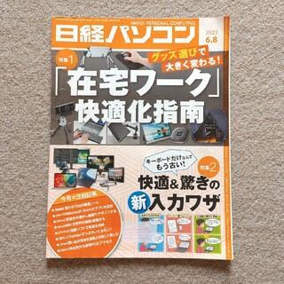 ニッケイビーピー(日経BP)の日経パソコン 2020.6.8(専門誌)