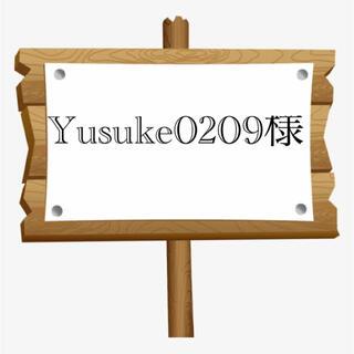 yusuke0209様(フロアマット)