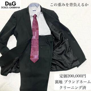 ドルチェアンドガッバーナ(DOLCE&GABBANA)の裏ブランド名 Dolce&Gabbana ドルチェ&ガッバーナ セットアップ上下(セットアップ)