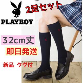 プレイボーイ(PLAYBOY)の新品 タグ付 プレイボーイ ハイソックス ワンポイント 赤  2足セット (ソックス)