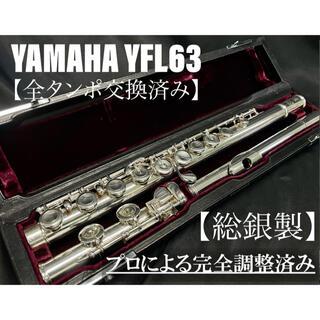 ヤマハ(ヤマハ)の【良品 メンテナンス済】YAMAHA YFL63 フルート 総銀製(フルート)