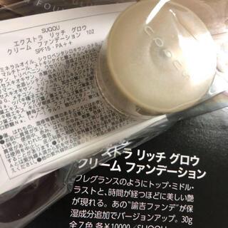 SUQQU - SUQQU スック  エクストラ リッチ グロウ クリーム ファンデーション