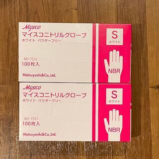 マイスコ ニトリルグローブ S 2箱 100枚入×2 使い捨て手袋 ホワイト