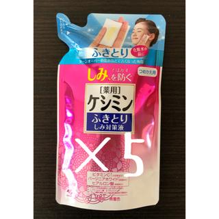 コバヤシセイヤク(小林製薬)の5本❤️ケシミン浸透化粧水❤️ふきとりしみ対策液 (つめかえ用) 140ml  (化粧水/ローション)