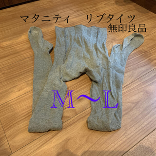 ムジルシリョウヒン(MUJI (無印良品))のマタニティ リブタイツ (マタニティタイツ/レギンス)