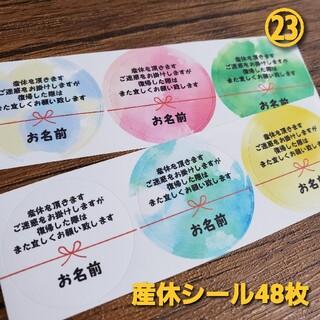 すずらん様専用 産休シール(カード/レター/ラッピング)