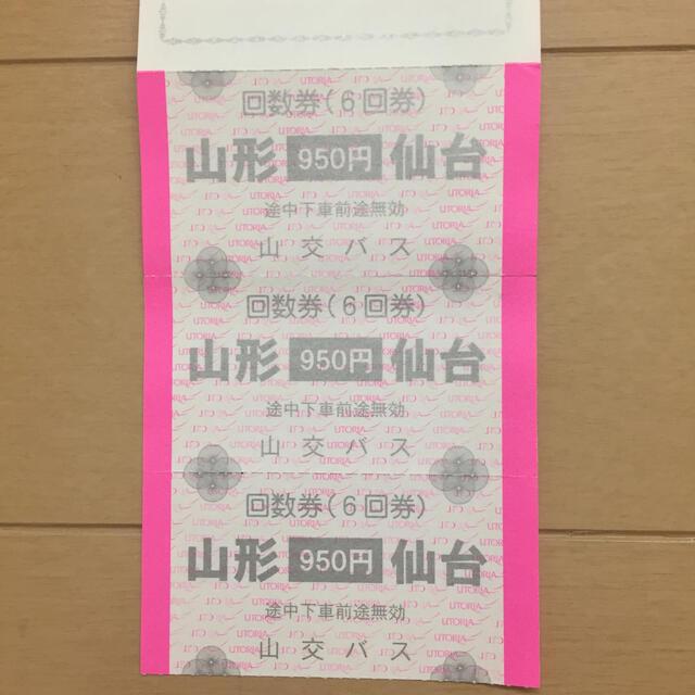 仙台〜山形間高速バス 回数券3回分 チケットの乗車券/交通券(その他)の商品写真