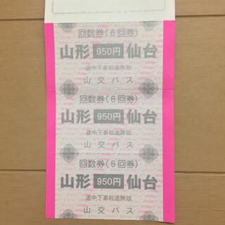仙台〜山形間高速バス 回数券3回分