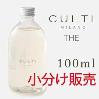 アクタス(ACTUS)のCULTI (クルティ) THE 100ml 小分け販売(アロマディフューザー)
