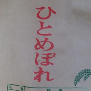 米  令和2年度ひとめぼれ10㎏(米/穀物)