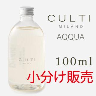アクタス(ACTUS)のCULTI (クルティ) A (AQQUA) 100ml 小分け販売(アロマディフューザー)