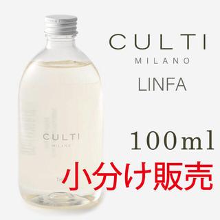 アクタス(ACTUS)のCULTI (クルティ) LINFA 100ml 小分け販売(アロマディフューザー)