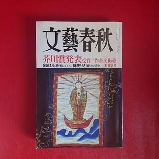 文藝春秋 2004年3月特別号(文芸)