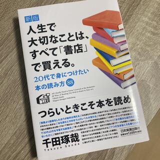 ゲントウシャ(幻冬舎)の新版 人生で大切なことは、すべて「書店」で買える。 20代で身につけたい本の読…(ビジネス/経済)