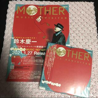 任天堂 - MOTHER MUSIC REVISITED(DELUXE盤(CD2枚組))