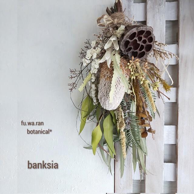 *専用*大きなハスの実とバンクシア  ドライフラワースワッグ ハンドメイドのフラワー/ガーデン(ドライフラワー)の商品写真