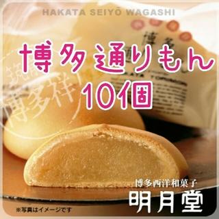 【明月堂】博多通りもん10個バラ(菓子/デザート)
