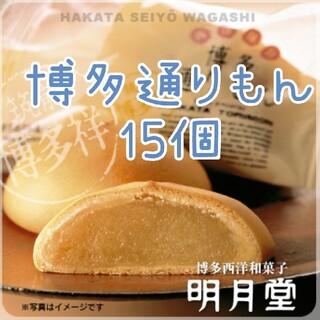 【明月堂】博多通りもん15個バラ(菓子/デザート)