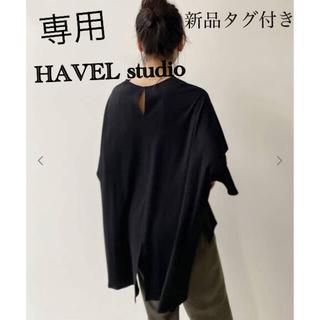 アパルトモンドゥーズィエムクラス(L'Appartement DEUXIEME CLASSE)の【HAVEL studio/ハーヴェル スタジオ】Cotton Big T-sh(Tシャツ/カットソー(半袖/袖なし))