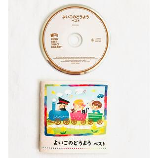 【よしくん様専用】よいこのどうようベスト 幼児向けCD   45曲 童謡 決定版(童謡/子どもの歌)