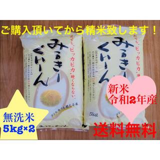 ミルキークイーン 無洗米 10kg はな様専用(米/穀物)