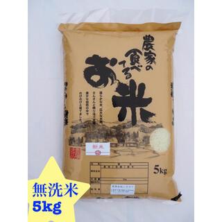 農家の食べてるお米 無洗米 5kg タッチ様専用(米/穀物)