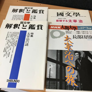 太宰治 研究関連雑誌 2冊で400円でもOK(文芸)