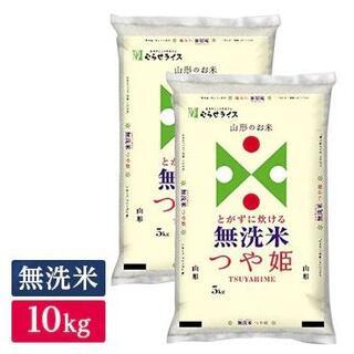 送料無料 山形県産 つや姫 無洗米 精米 10kg(5kg×2袋)(米/穀物)