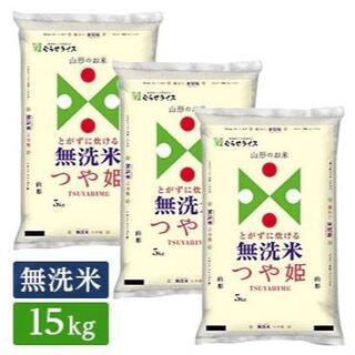 送料無料 山形県産 つや姫 無洗米 精米 15kg(5kg×3袋)(米/穀物)