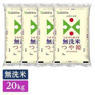 送料無料 山形県産 つや姫 無洗米 精米 20kg(5kg×4袋)(米/穀物)