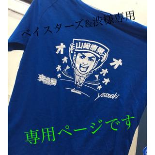 横浜DeNAベイスターズ - 横浜DeNAベイスターズ交流戦Tシャツ(1枚500円)