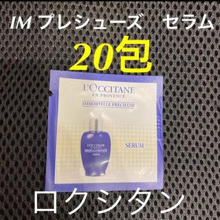 ロクシタン(L'OCCITANE)の同梱発送 専用新品⭐︎ロクシタン イモーテル セラム(美容液)